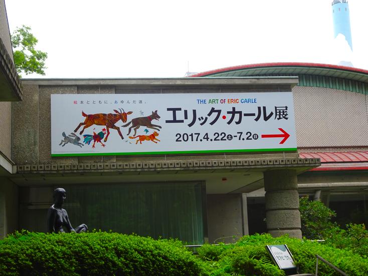 【世田谷美術館】エリックカール展に行ってきたよ。