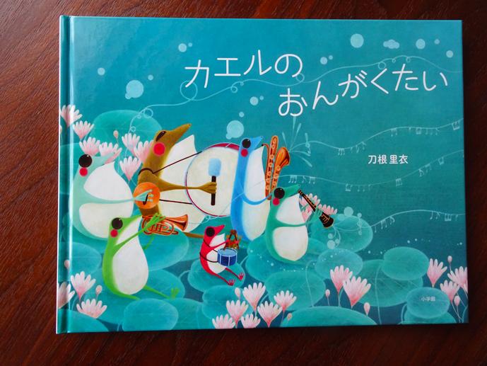 【カエルのおんがくたい】今月買った絵本。