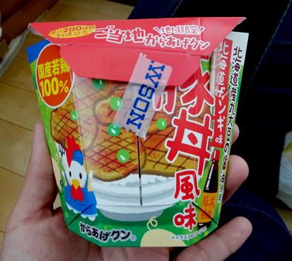 【からあげクン北海道ザンギ味豚丼風味】唐揚げとザンギって一緒でしょって言う人もいるけれど。