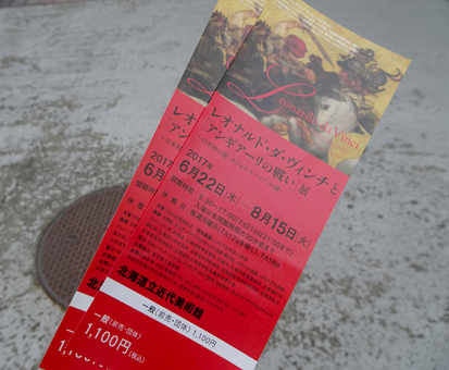 【おばけのマ〜ル】レオナルド・ダ・ビンチ展を観に北海道立近代美術館へ。札幌を舞台にした絵本をみつけたよ。