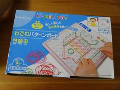 【KUMON知育玩具】わごむパターンボードを使ってみて。
