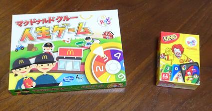 【ハッピーセット】今貰えるのは人気のパーティーゲーム。UNOと人生ゲームを貰ってきたよ。