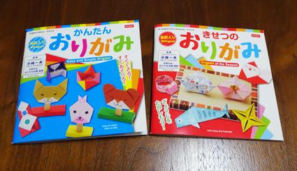 【ダイソー】おりがみの本を購入。折り紙ケースにスッポリ入るサイズ感が丁度良い。