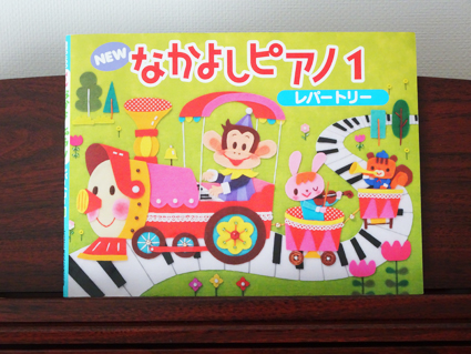 【習い事】20回目のピアノのレッスン。【幼稚園年少】