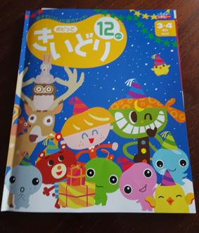 【きいどり12月号】くつしたとうそっこキャンディー。クリスマスが盛り沢山。【月刊幼児ポピー】