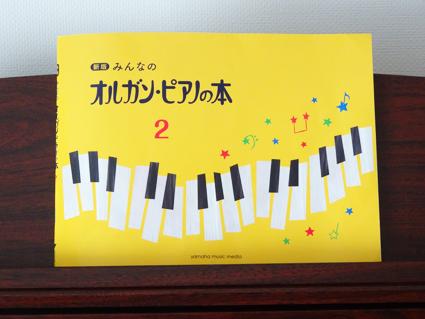 【みんなのオルガン・ピアノの本2】教本の終了と娘のピアノに思う事。