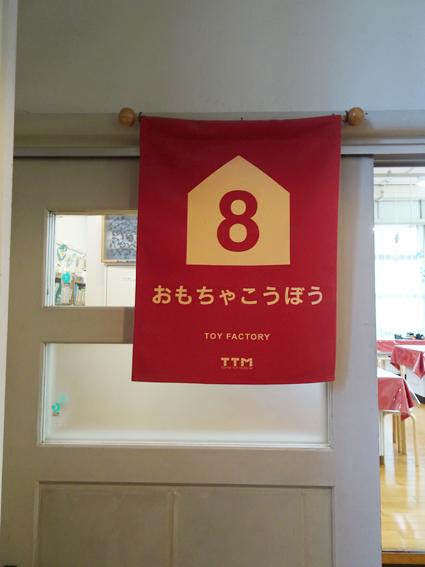 【東京おもちゃ美術館】おもちゃこうぼう で作ったパペットがとても可愛かった。【ワークショップ】