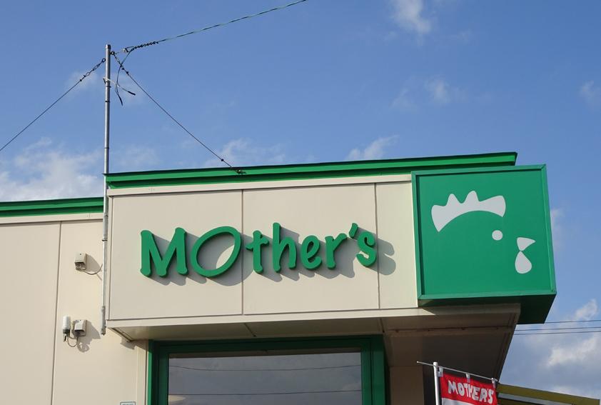 【白老たまごの里Mother's】プリンソフトとちびっ子へのプレゼント。ちょっぴり嬉しかった事。