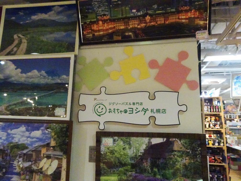 幼児のジグソーパズルどう選ぶ?日本最大級の品揃え!『ジグソーパズル専門店おもちゃのヨシダ』へ行ってきました。