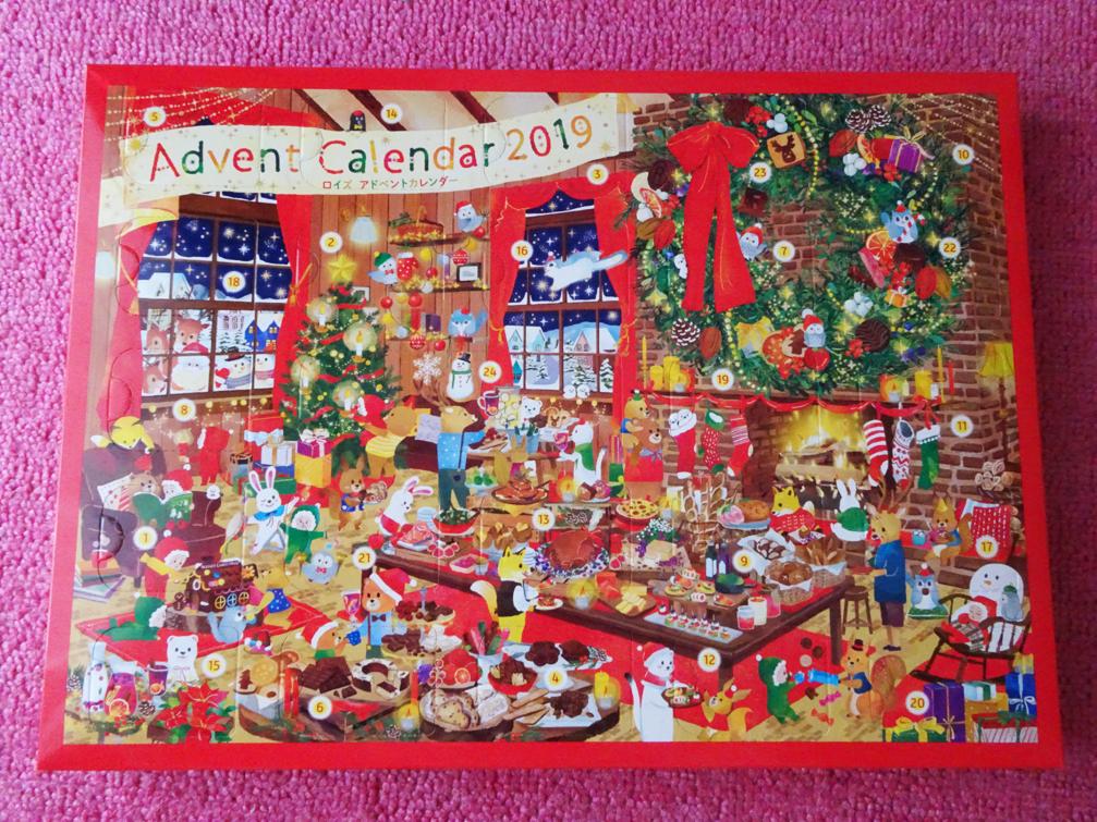 【ROYCE'(ロイズ)】今年もクリスマスのアドベントカレンダーが届いたよ。中身は毎年一緒?箱を開けてみました。【2019年】