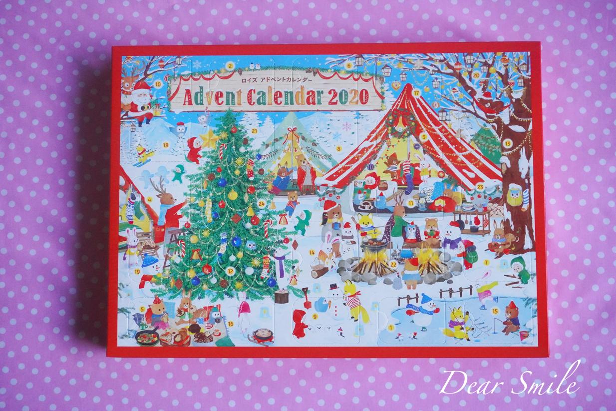 【ROYCE'(ロイズ)】今年もアドベントカレンダーでクリスマスまでのカウントダウン。中身は毎年一緒?箱を開けてみました。【2020年】