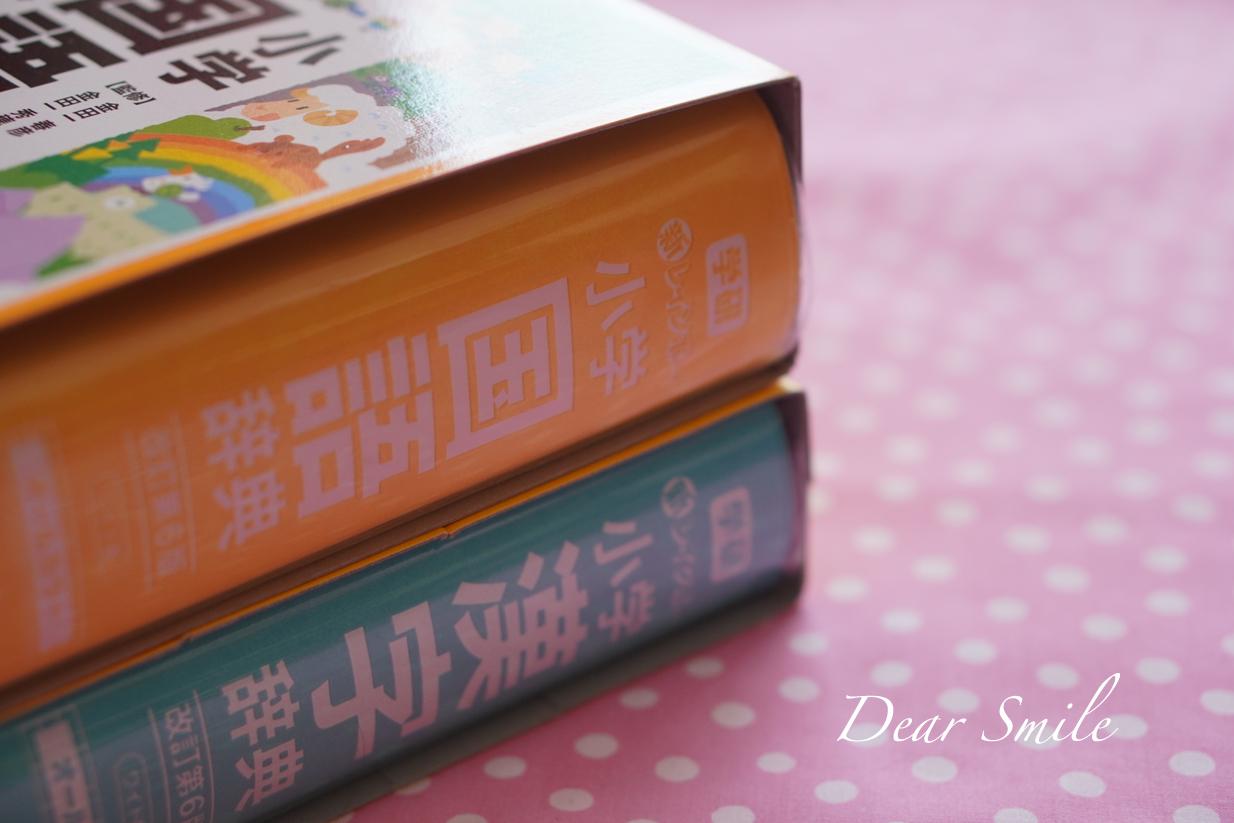 漢字辞典が……ギャーー。