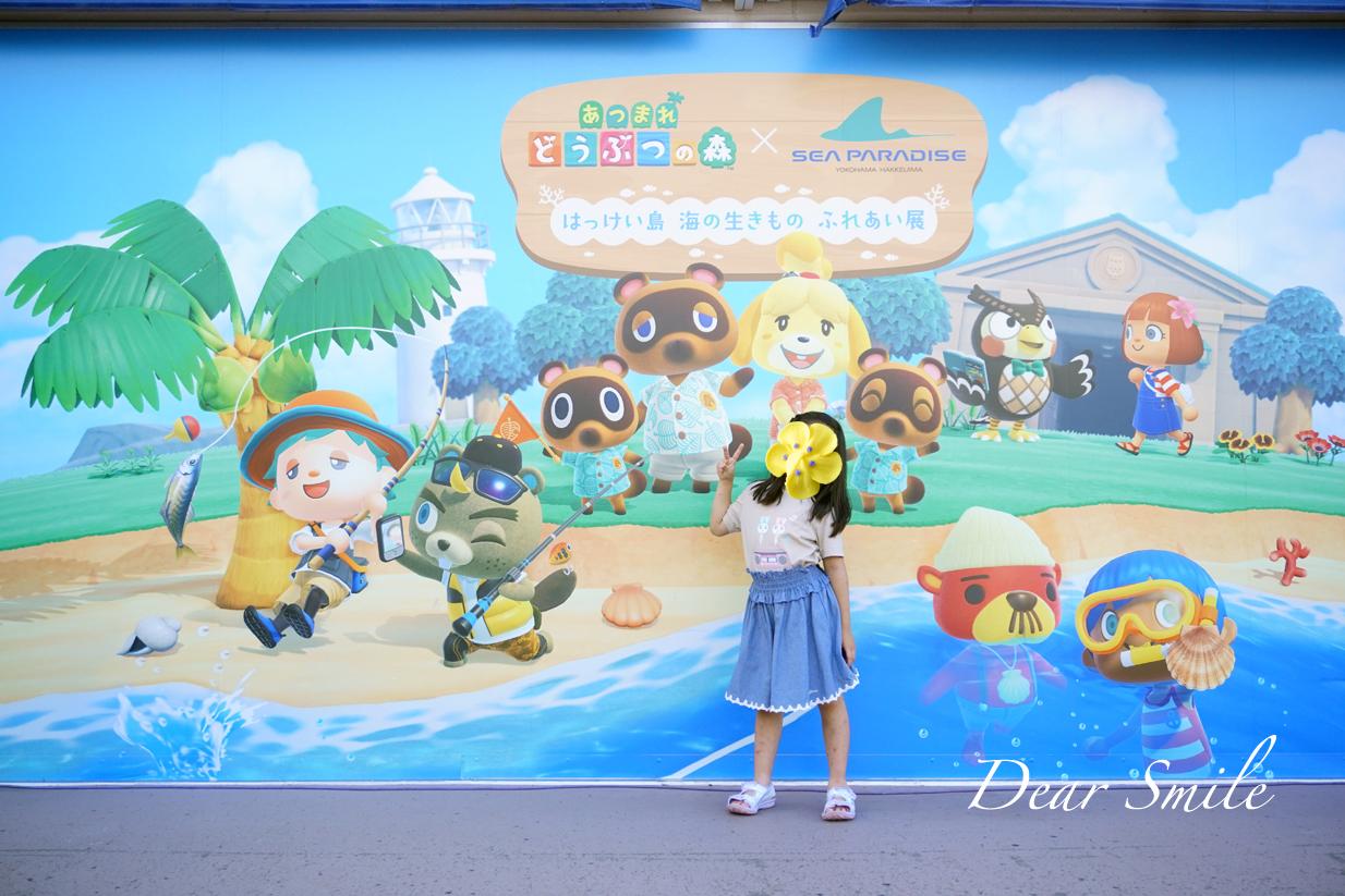 【おでかけ】『あつまれどうぶつの森』とコラボ企画中の『八景島 SEA PARADISE(シーパラダイス)』へ遊びに行ってきた。その①。【小2 夏休み】